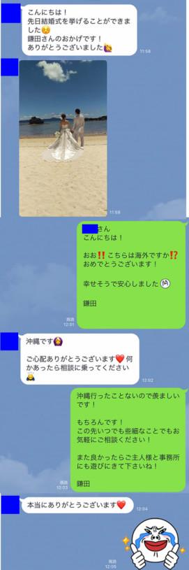 結婚報告|沖縄