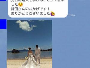 結婚報告|名古屋市 栄勤務 30代女性