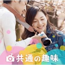 【36~45歳の男女が出逢う】日本の四季&温泉が好きな方限定パーティー