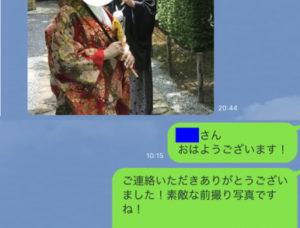 前撮り写真の嬉しいご報告|岡崎市の婚活事例