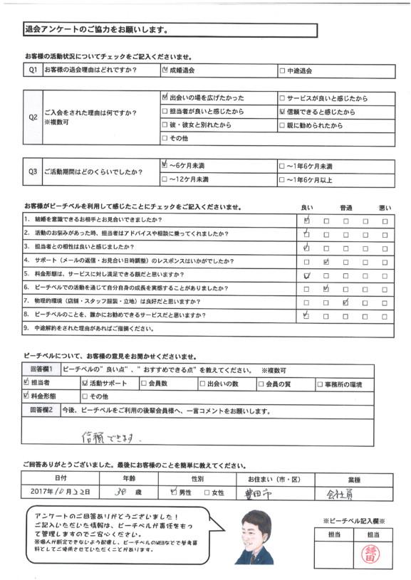 退会アンケート|20171022