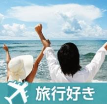 旅行好き大集合!