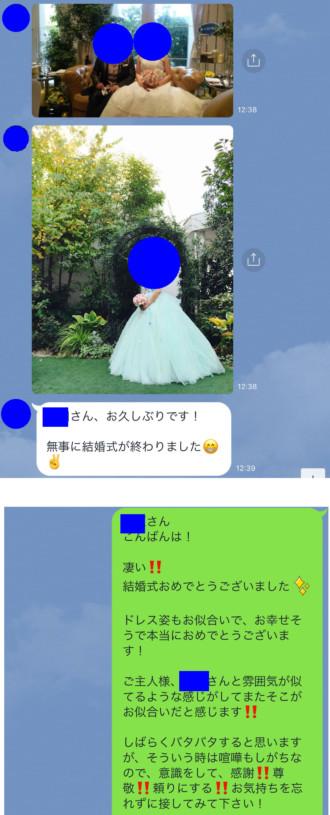 結婚報告|岡崎市U様
