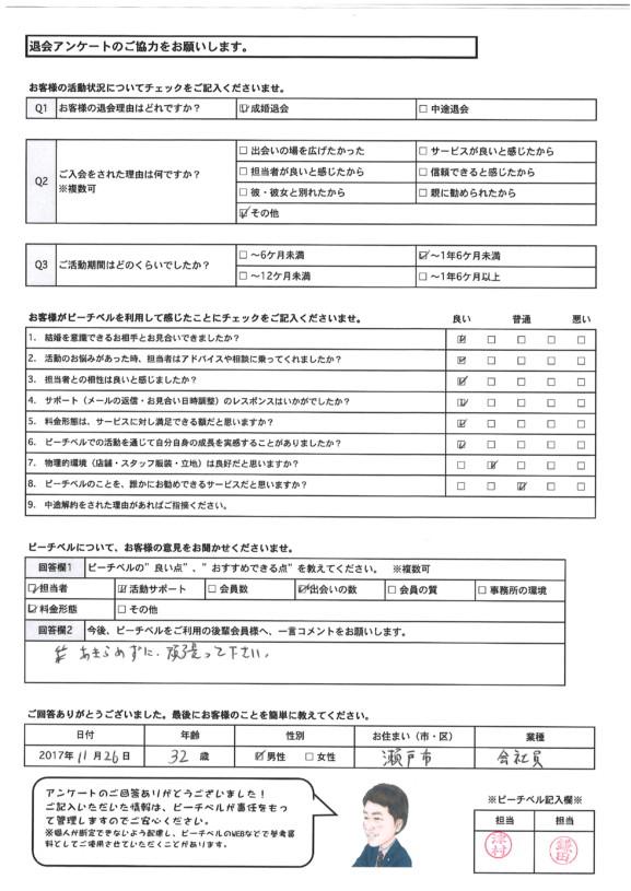 退会アンケート|西三河|男性|トヨタ関連