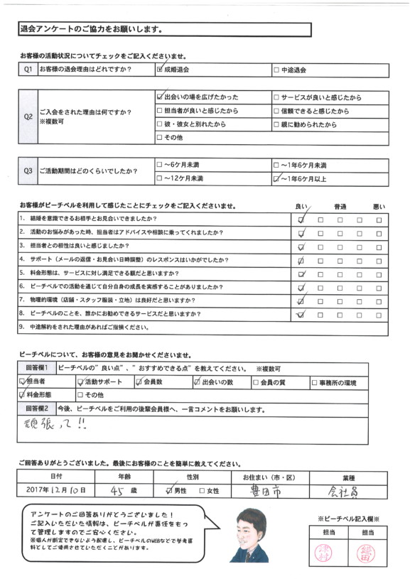 20171210|退会アンケート