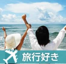 【お休みはどこか遠くへ♪】国内・海外旅行が好きな男女
