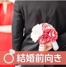今年で婚活卒業♪1年後にはご両親にご報告《一途な男性×家庭的な女性》