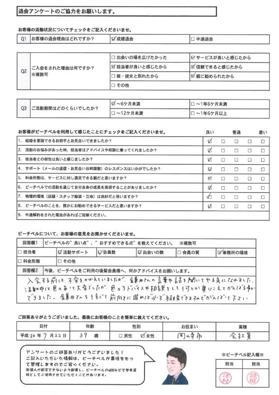 20180722成婚退会アンケート