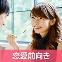 【お見合い前向き】半年以内にプロポーズされたい女性