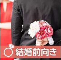 【今年で婚活卒業♪】1年後にはご両親にご報告 一途な男性×家庭的な女性