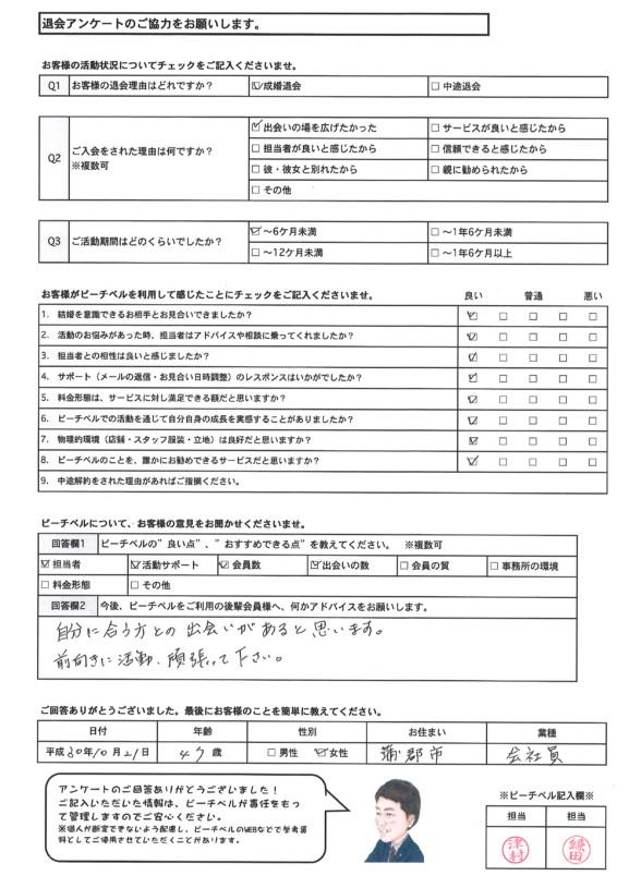 20181021再婚アンケート