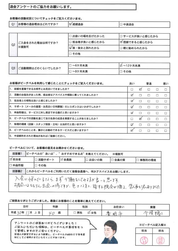 20181102退会アンケート