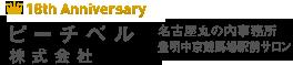 名古屋のお試し入会できる結婚相談所ピーチベル|お見合い実施率96%