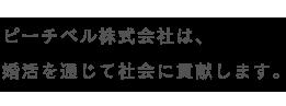 ピーチベルは、愛知県・市町村等の認定婚活企業です。婚活イベント等を行い、婚活を通じて社会に貢献します。