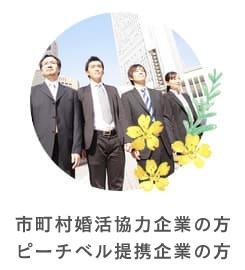 愛知県婚活協力団体企業ピーチベル提携企業の方