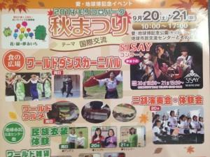 2014モリコロパーク秋まつり婚活パーティー | 企画運営ピーチベル(株)