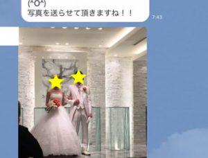 結婚ご報告  | 豊田市在住の女性会員様より