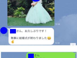 結婚報告をいただきました!|岡崎市 30代女性会員様より