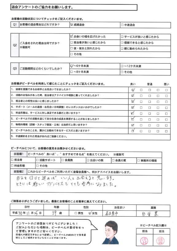 20181125退会アンケート