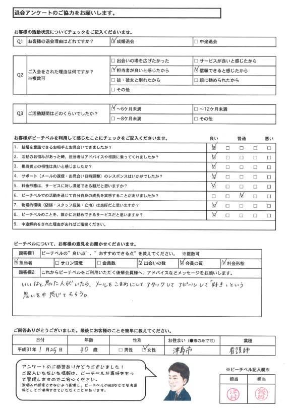 20190126|02|成婚退会アンケート