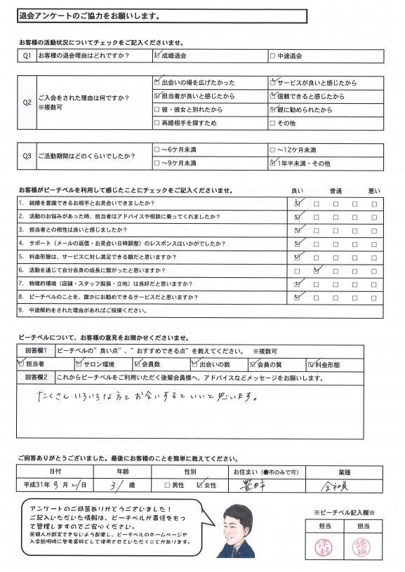 20190321|退会アンケート