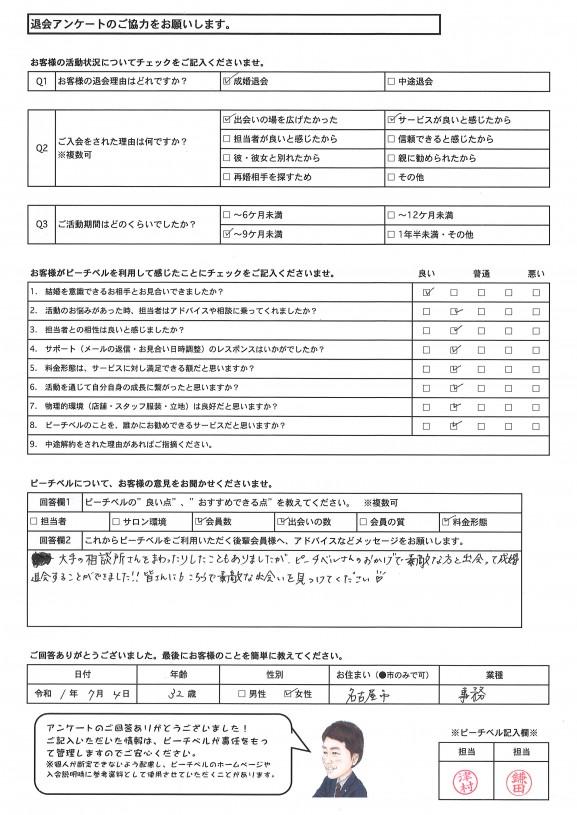 20190704|成婚退会アンケート