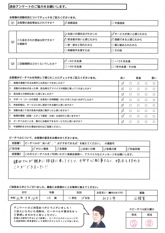 退会アンケート|2019100902