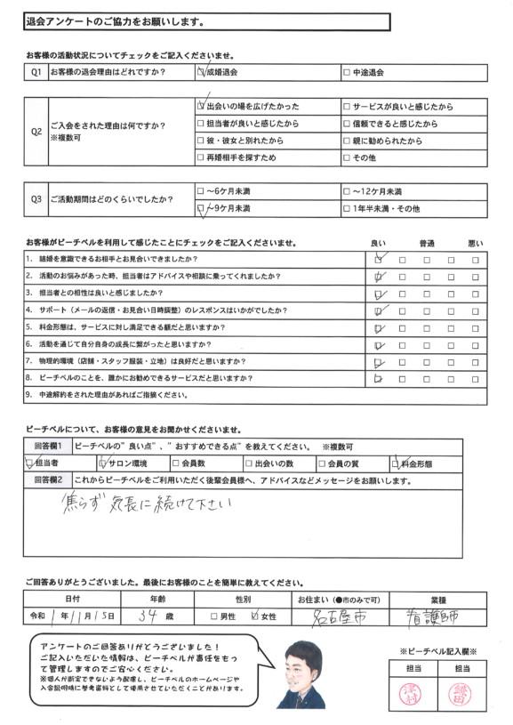 20191115 成婚退会・アンケート